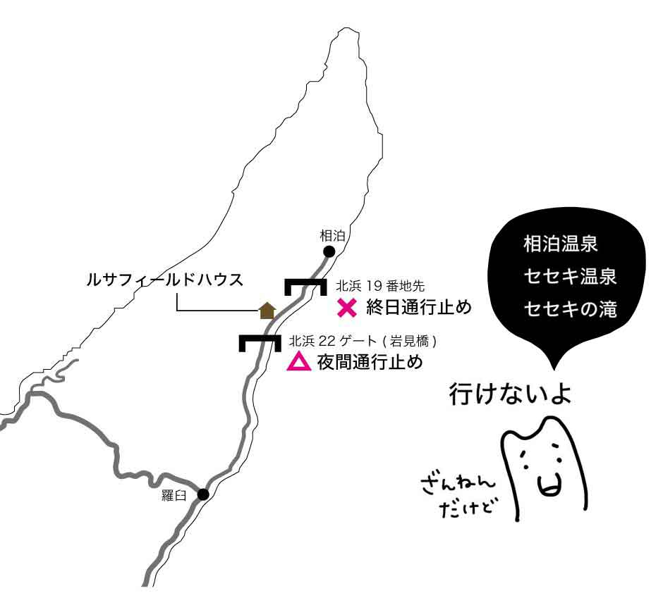 160921rusa_blog_通行止めmap02.jpg
