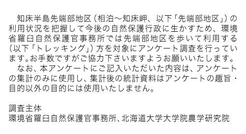 170802rusa_blog_アンケート依頼文02.jpg