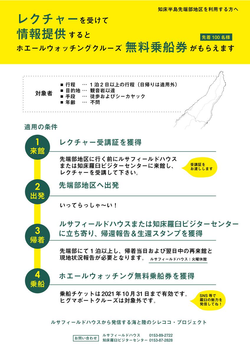 http://shiretoko-whc.jp/rfh/210704blog_rusa07.jpg